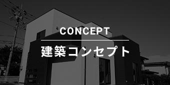 建築コンセプト